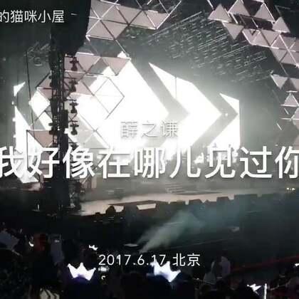 #薛之谦北京演唱会##热门##薛之谦演唱会# 薛之谦红了,红的理所应当。一个蛰伏了十年,依旧坚持梦想努力做好音乐的歌手,不仅因为他曾唱过几首好听的歌,编过好笑的段子,而是在他身上我们看到了他对梦想的坚持,对音乐的坚持,那份永不言弃的决心与毅力。 十年蛰伏 不忘初心,方得始终