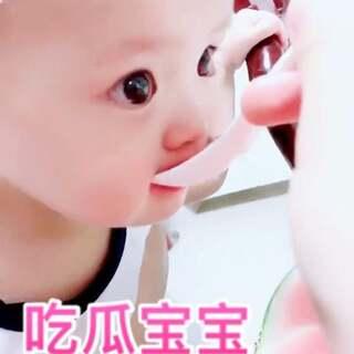#宝宝##吃秀##萌宝宝#♡剪辑视频时,一直打瞌睡,我得睡觉啦,大家晚安。一个爱吃西瓜🍉的宝宝