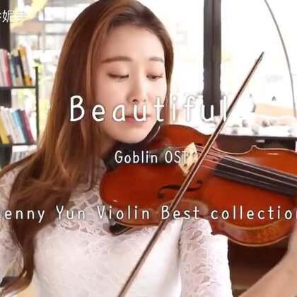 鬼怪ost-beuatiful #音乐##女神##鬼怪#