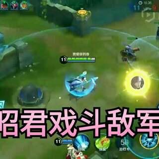 #游戏##搞笑##王者荣耀#最近一直发的视频都是射手,阿文给大家换换口味,来一波法师的!送上王昭君战斗视频😉