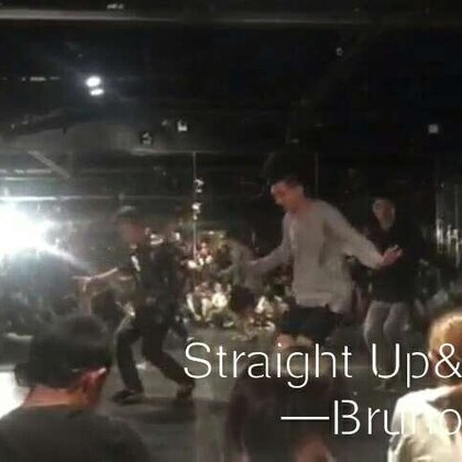 [show]凌晨五点的Loser暗骚难防男团(part1.Straight Up&Down—Bruno Mars)#嘉禾舞社#