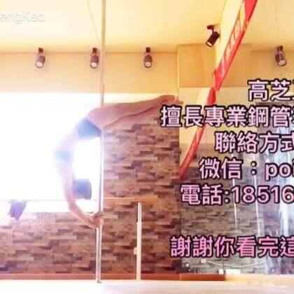 我是高芝正專業的鋼管舞者與教師,歡迎各大活動與表演活動#鋼管舞表演#聯繫,電話:18516758985,WeChat:poiu5011
