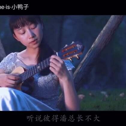 喂了一天的蚊子,这个森林里的MV终于拍好了^_^#音乐##童话镇#谢谢摄影师 @乐观的茂茂 辛苦拍摄,还有@心忆尤克里里 的琴哦!音乐里的尤克里里就是我用的^_^快帮我点赞吧