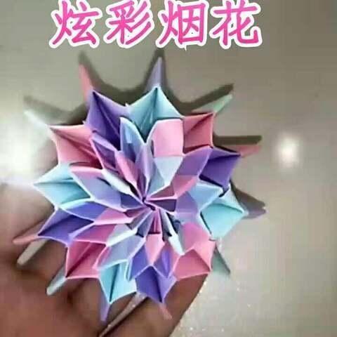 折纸炫彩烟花,求关注,双击哦