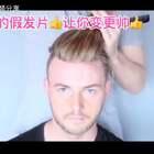 神奇的假发片👍让你变更帅👍#精美电影##时尚#