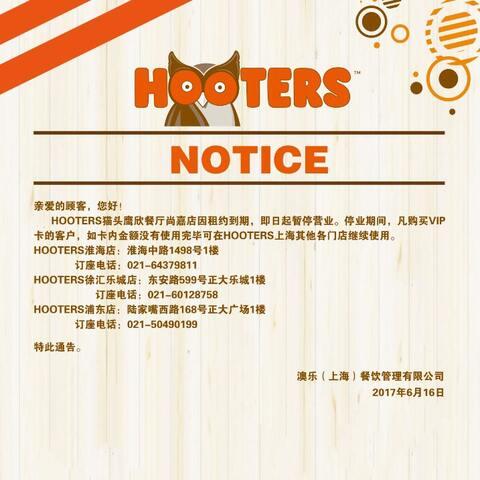 【美国猫头鹰餐厅-中国美拍表情文】很遗憾的通知各位吃客们,HOOTER...