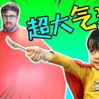 【卫卫挑战史上最大气球】第一集-居然可以装下老爸?! #小伶玩具##搞笑##萌娃#