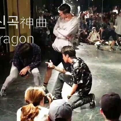 [show]凌晨五点的Loser暗骚难防男团(part2.OUTRO. 신곡神曲—G-Dragon)#嘉禾舞社#