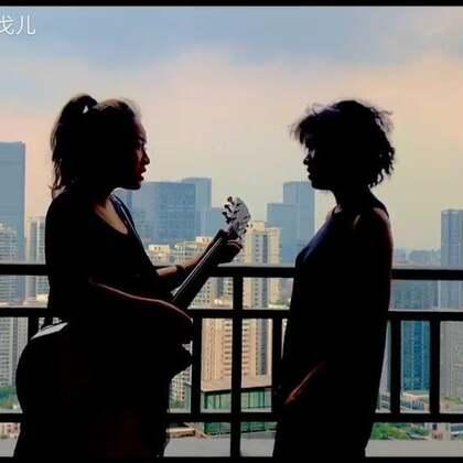 Million reasons,cover by 戈儿&焕焕@0ST狗RNM,这次换个风格,感觉还不错,开心吆😊 #吉他弹唱##翻唱达人##翻唱#