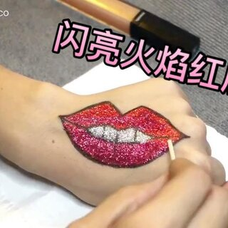 HAND ART MAKEUP | 手部化妆闪亮火焰红唇👄夏天火热热🔥微博定期更新图文,喜欢的欢迎关注😘http://weibo.com/ccmico #化妆##手艺人#