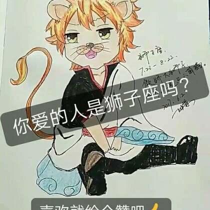 #可爱的小来哥##无师自通的画画##狮子座##射手座#星座书上说狮子和射手是百分之百的适合,可我的狮子在哪里呢?