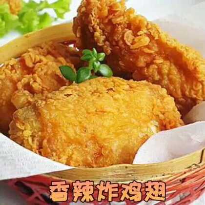 简单又好啃的零食 香辣炸鸡翅 #美食##老爸最爱的下酒菜##美食作业#