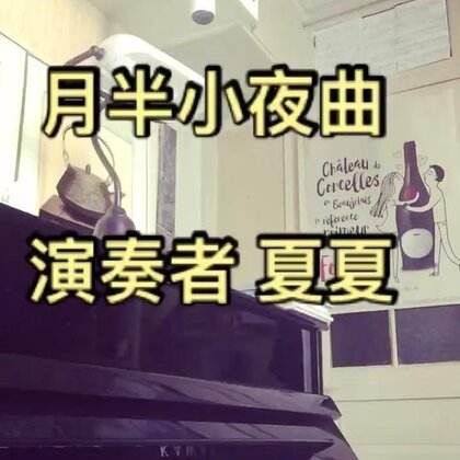 月半小夜曲片段#U乐国际娱乐#