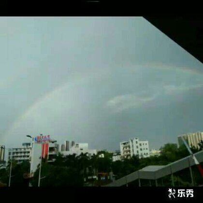 #乐秀##雨后彩虹##深交#😁两条彩虹??恐怖了,第一次见。突然深有感触😁双线彩虹哦