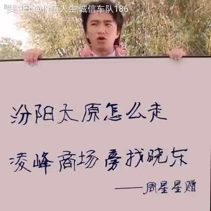 汾阳市人口-是汾阳人去太原的可以加我微信加我电话.微信18635800993 电话