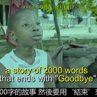 非洲叔叔实力示范如何教小学生写出2000字作文......最后。。。😂😂😂#搞笑#