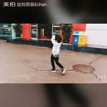 #宝宝##刘羿辰echan#生活,工作,视频集锦