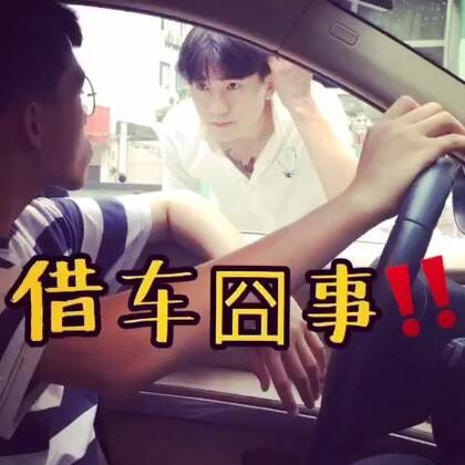 """#搞笑##男神# 借车囧事~~ """"""""我TM认识你吗?借车?靠!😂""""! 喜欢我的视频记得点赞❤关注我的微博:奔跑吧向阳 https://weibo.com/u/5154913610 关注:@男神经🚶🏻 @奔跑吧鹿鹿❤"""