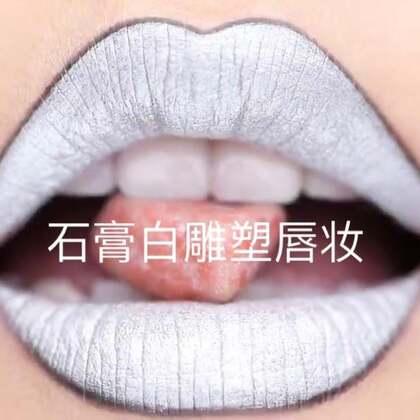 石膏白雕塑唇妆💋#美妆##创意彩妆##艺术唇妆#塑造自己,过程很疼,但你最终能收获一个更好的自己。亲爱的们,北京的🌧️下个不停!你们那边还好吗?周末快乐😘