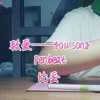 #单手penbeat##penbeat##鹿晗致爱your song#练了好久,今天有空给你们发啦