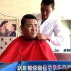 #搞笑段子#顶级发型师 @光哥助理登霸 (我们负责搞笑,你们负责点赞)