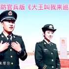 边防官兵版《大王叫我来巡山》👍太好听了👍向边境军人们致敬,您们辛苦了,歌声很美,我相信会唱到很多人心里去的👍#转发正能量##正能量##精美电影# @美拍小助手