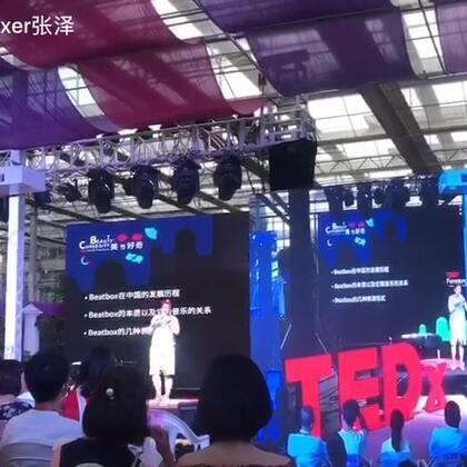 论口技与Beatbox的区别#ted##音乐##beatboxer张泽##beatbox#