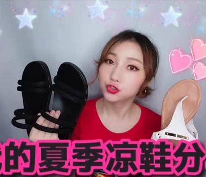 [我的夏季凉鞋分享]这个主题是因为一个粉丝给我的灵感哈哈哈😍😍里面提到的鞋子都是我一直都在穿的~希望大家会喜欢这次的视频#美妆时尚##夏季凉鞋##我要上热门#完整版:http://weibo.com/u/2528724870/home?topnav=1&wvr=6