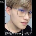 你有Freestyle吗?😂😂😂#搞笑##音乐#