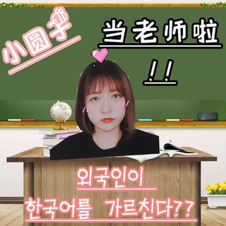 中国人教韩语??能教好吗!_小圆子在学校什么样?大家都知道小圆子是在韩留学的留学生_现在专业是对外韩国语教育。在这个学期的最后一节课的最后一个发表中,,,小圆子的表现是怎么样的呢?大家一起来看看吧会说韩语的也可以来一起讨论讨论小圆子到底表现的怎么样呢?#韩语##学韩语##留学生#