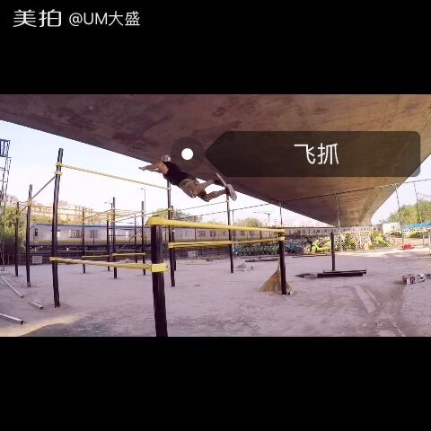 【UM大盛美拍】建设综合体育训练场,许久没更新...