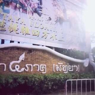 想起来就拍几秒、好随意…#泰国之旅##泰国芭提雅##泰拳#