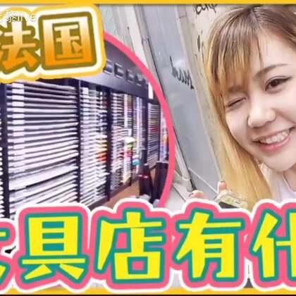 法国的文具店跟中国的有什么不一样?!艺术设计生必知天堂!@美拍小助手 #旅游##法国##热门#