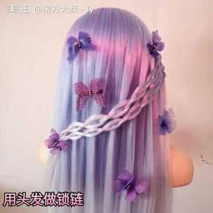今天教大家用头发怎么编锁链😊你们说叫什么名字好?如果你也喜欢点个赞呗😘#编发##美妆时尚##南方大叔—ty#@美拍小助手
