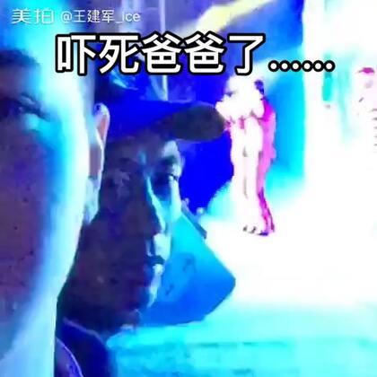 翻到三年前的一段筷子兄弟的活动视频,顿时惊出了一身冷汗😱#自拍##搞笑##恐怖##我要上热门@美拍小助手#