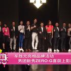 车胜元亮相品牌活动 男团新秀ZERO-G喜获上影提名