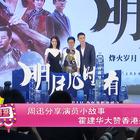 周迅分享演员小故事 霍建华大赞香港美食