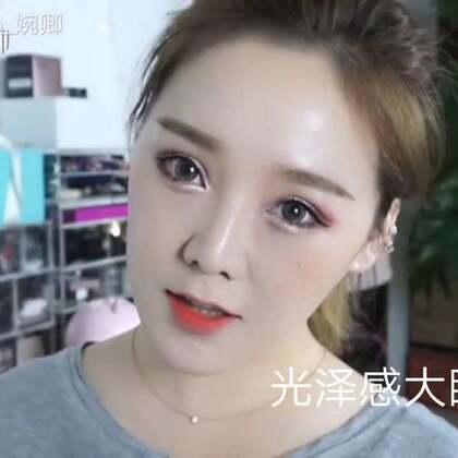 夏日光泽感大眼妆 水光肌画出来 。#美妆时尚##美妆教程##时尚#