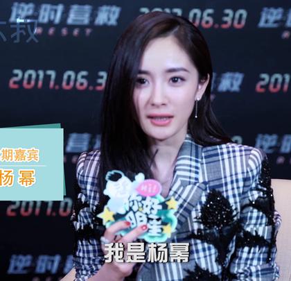你好明星x杨幂:我是世界上最招人讨厌的处女座!
