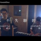 Howard Guo 翻唱 cover 「永不失联的爱」郭皓月臉書http://www.facebook.com/HowardGuoMusic 微博http://www.weibo.com/HowardGuoMusic Youtube頻道http://www.youtube.com/HowardGuoMusic #周兴哲##永不失联的爱##音乐#