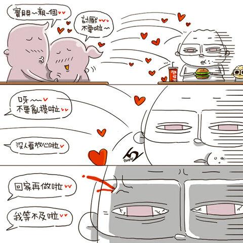 【People2美拍表情文】真實故事,不秀恩愛,就沒有傷害...
