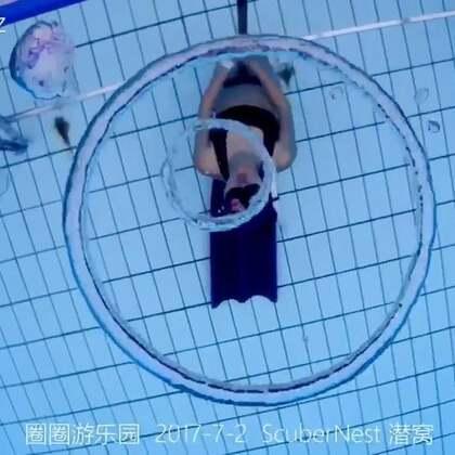 #自由潜水#自由潜水 圈圈游乐园 #实力撩妹##实力撩汉#👻超长了这是第二段
