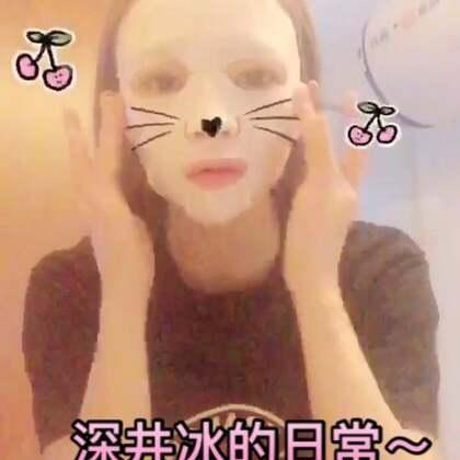 #亚洲天使爱瑞丽#日常来咯😘是前几天拆线前的日常 明天准备去录外景,再录些日常~😘😘😘好久没直播了这两天找个时间直播唠会er,么么么么 爱你萌#自拍#下个舞是粉墨的😏😏😏更多日常在微博https://weibo.com/u/1974145444 #宅家深井冰日常#刚刚不小心删掉了😭