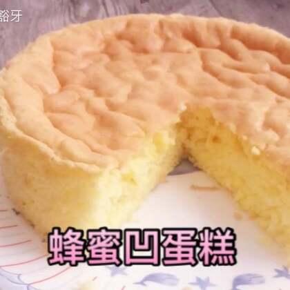 <蜂蜜凹蛋糕>浓郁的蜂蜜香味,放凉了更好吃!#美食##甜品##我要上热门#@美拍小助手 @美食频道官方号