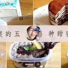 【奥利奥的五种甜蜜吃法】1⃣️奶茶调配黄金比例2⃣️刷爆朋友圈千层蛋糕3⃣️蛋糕盒好吃秘诀4⃣️最简单无蛋暴风雪冰淇淋5⃣️只需牛奶盒搞定奶砖#甜得刚好#戳这里一起来玩啊http://t.cn/RolsgY3上周礼物已发微博,这周在赞转评里各送一位,每位100元#花样冰淇淋##面包餐桌#75餐