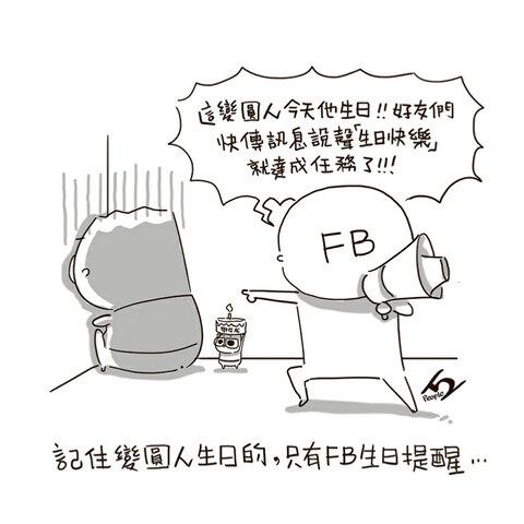【People2美拍表情文】明年關閉臉書生日提醒試看看... ...