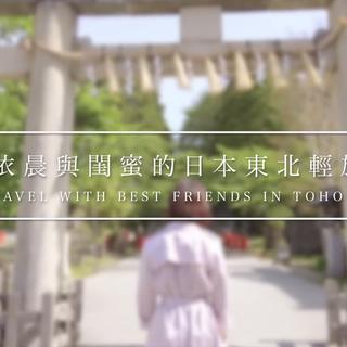 #ELLE TRAVEL# ~ 跟著#林依晨#一起體驗日本仙台之美 近年來,越來越來多都會女性喜歡到日本東北旅遊,遠離了都市喧囂,不但可以飽覽大自然美景、還可以親近藝術、享受美食,是一個非常適合與閨密一起旅行放鬆的好景點。說走就走,現在跟著依晨,一起暢遊#宮城縣##仙台市#,發現日本東北之美吧!