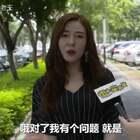 原来女生也有污的一面😂😂#街头采访##搞笑#评论点赞转发,随机抽取五名送现金红包哟😘😘😘