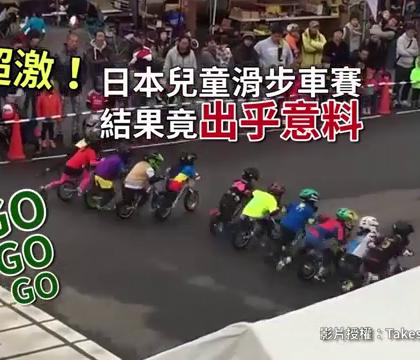 日本幼儿园滑步车比赛,小女孩刚开始失误落后,最后居然实力反超!看的简直太燃了啊!(生活也是如此,跌倒了就爬起来继续前行!)
