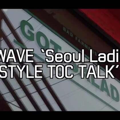 """kowave""""首尔姐姐时尚脱口秀""""介绍时尚潮流&美食,以后将为大家带来更多精彩内容...👍更多内容http://kowave.kr/cn/ 商品购买http://www.kowavemall.com/"""